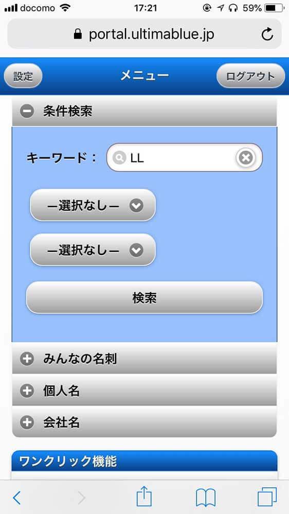 iPhoneの検索画面。素早い検索が可能です。