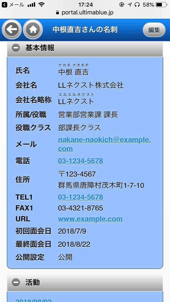 基本情報だけでなく、活動履歴、その会社の地図、ホームページなどが確認でき、メールを送ることもできます。