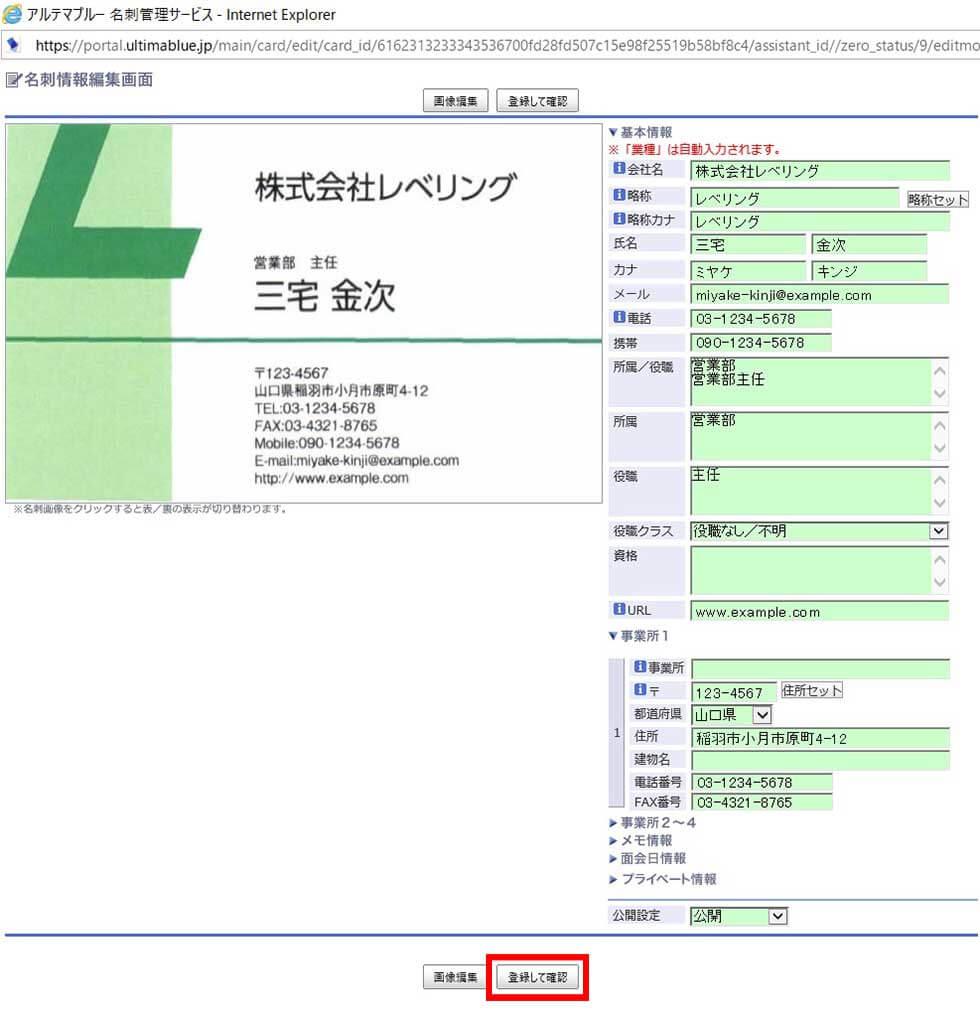 送信された名刺を選択し、「編集」もしくは「別画面で編集」からデータを確認・修正して、「登録」します。登録によって名刺データが活用できるようになります。「フルモード」ではこの作業は不要です。