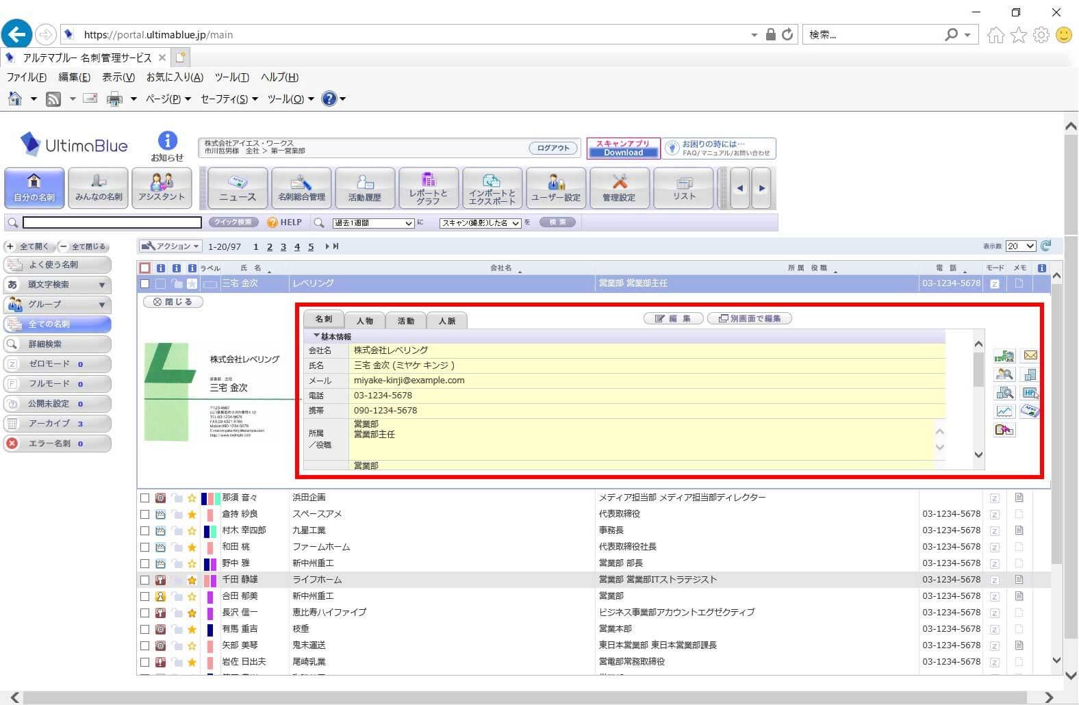 登録された名刺データを選択すると、さまざまな情報を確認・編集することができます。