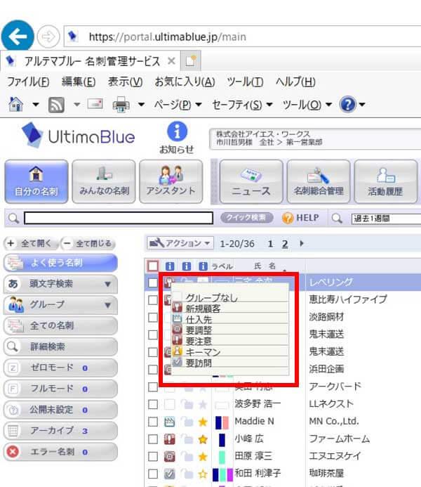 各名刺データに対して、あらかじめ設定したグループ分けを行うことができます。
