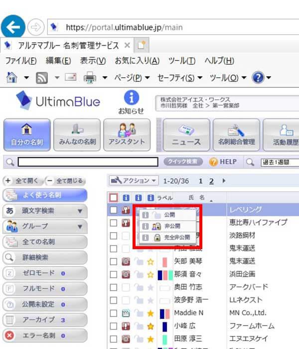 名刺データの公開・非公開・完全非公開が選択可能です。