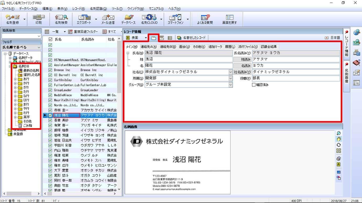 「タブ表示1」は名刺画像を大きく表示するようになっており、データの修正にはあまり向いていません。