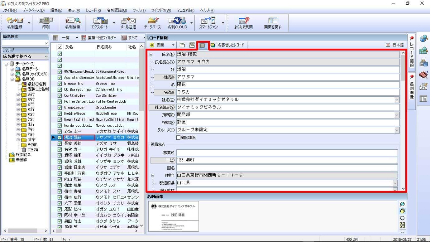 「スクロール表示」は名刺から取り込んだデータだけでなく、面会日や場所、用件などの追加データもすべてスクロール表示できるようになっています。