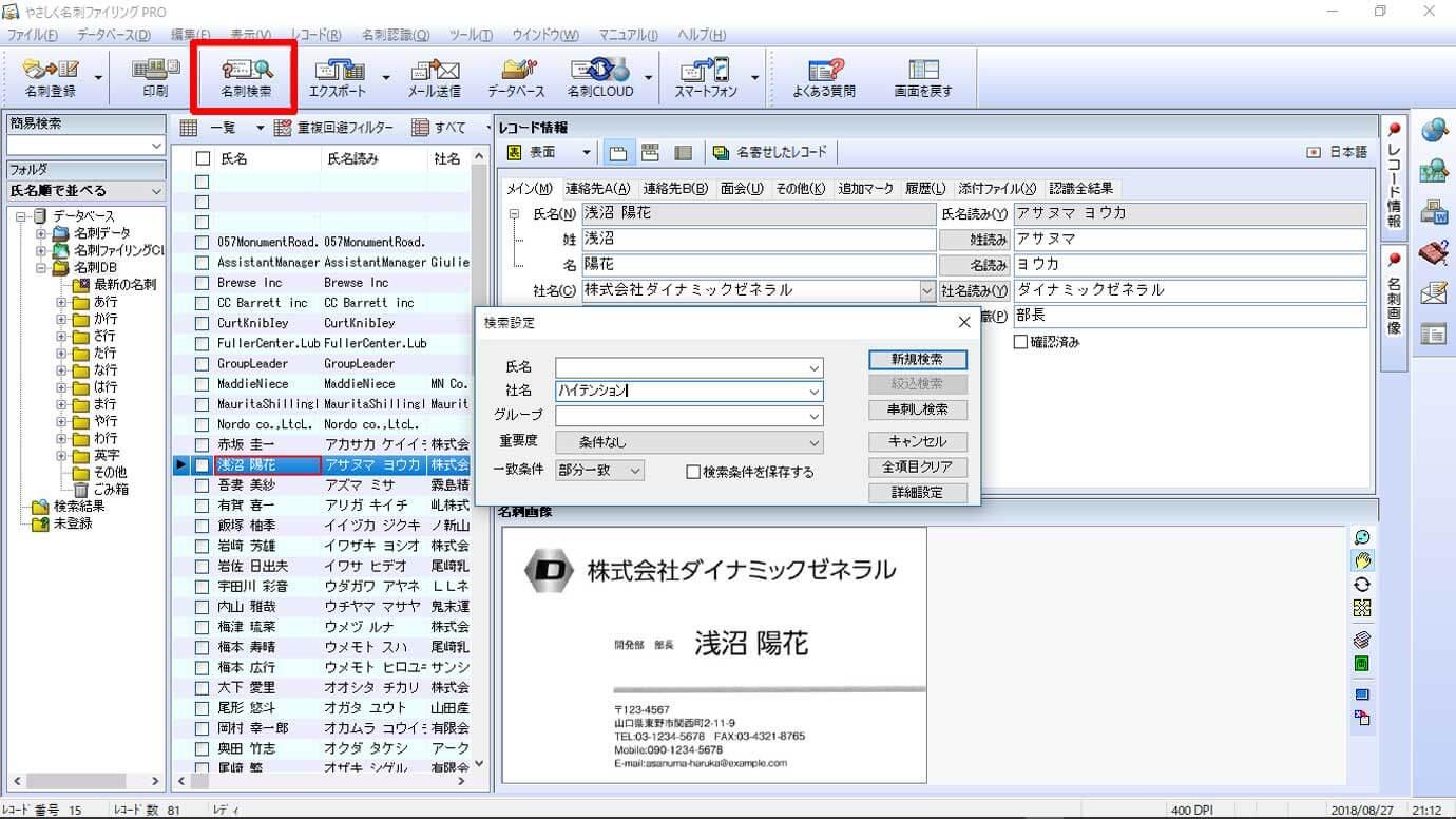 ツールバーの「名刺検索」ボタンを押すと、「簡易検索」ウインドウが表示され、氏名、社名、重要度などで名刺を検索できます。