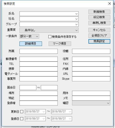 こちらは詳細検索の画面。名刺の登録者やタグ、名刺交換日などさまざまな項目で検索できます。絞り込み検索も可能です。