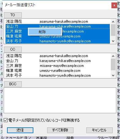 メール一括送信リストウインドウで「CC」ボタンを押すと、チェックされたアドレスがCCにも加わります。代表者だけTOにして、ほかはCCにしたい場合は、削除したいアドレスを選択して右クリックし、「削除」を選ぶとリストを編集できます。
