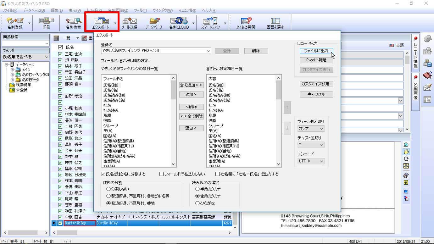 「ツール」メニューの「エクスポート」から「テキストファイル出力」を選ぶと、CSVデータでのエクスポートが可能です。データエクスポート画面で設定を確認し、「ファイルに出力」を選ぶとCSVデータとして出力できます。