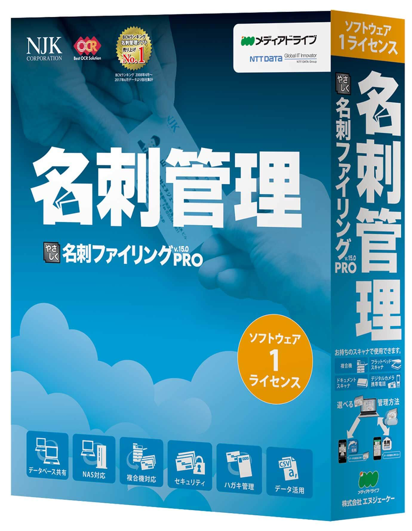 コンパクトなカラースキャナが付属する「名刺管理ソフト やさしく名刺ファイリング PRO v.15.0 高速カラースキャナ付」。