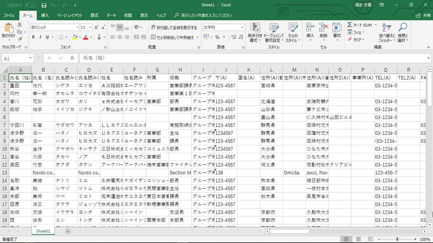 データエクスポート画面で「Excelへ転送」を選ぶと、CSVデータを経由せずにそのままExcelに表示できます。