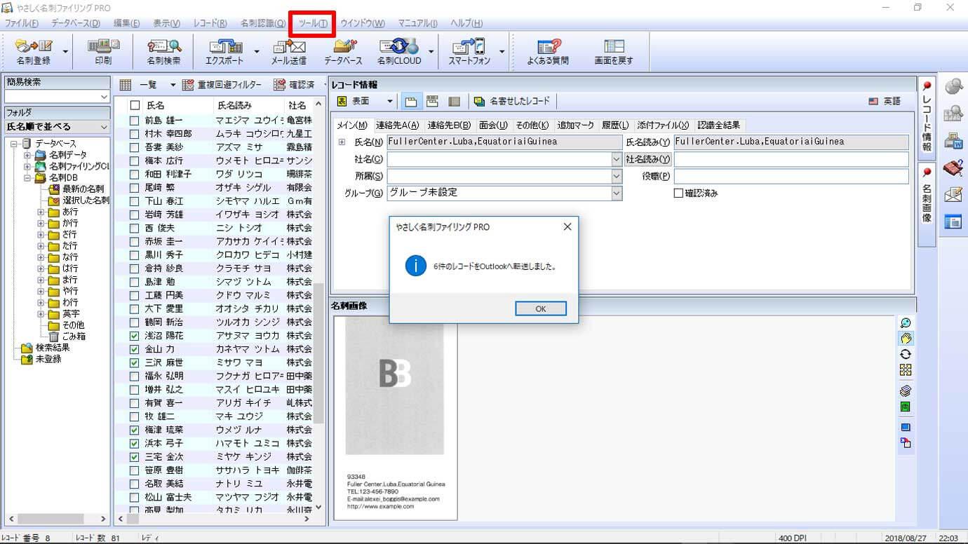 「ツール」メニューの「外部アプリケーション連携」から「Outlookへ転送」を選ぶと、チェックしたレコードをOutlookに転送できます。