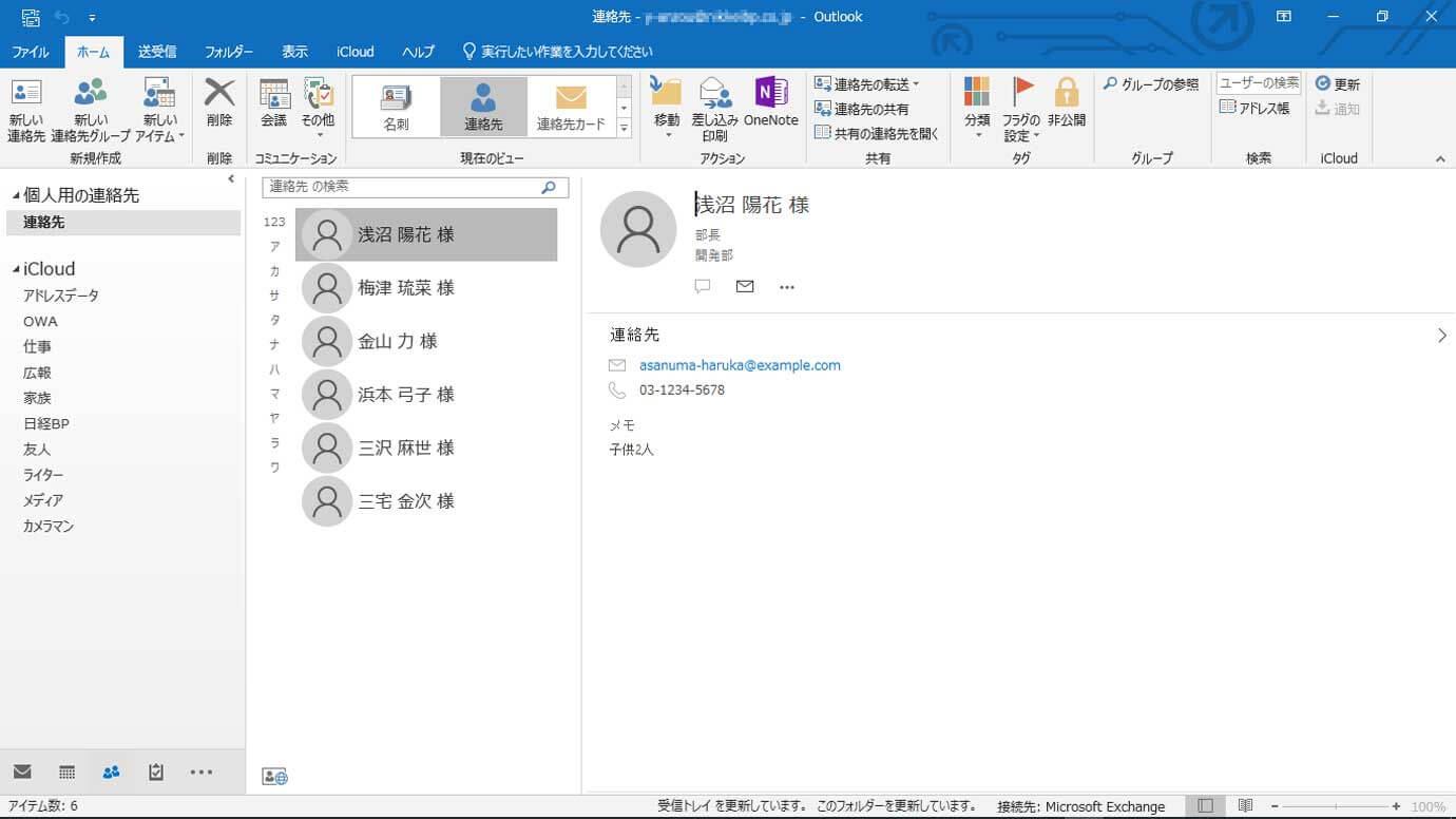 Outlookにアドレスデータを転送したところ。