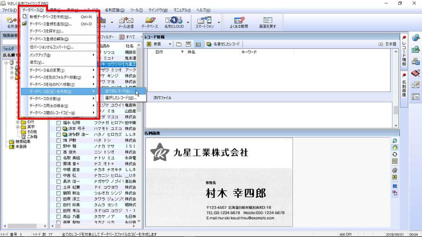 「データベース」メニューには、データベースの変更や移動、コピーの作成、分割や結合などの管理機能を用意しています。