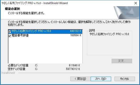 インストール画面。名刺データベースを保管するフォルダーなどを設定します。