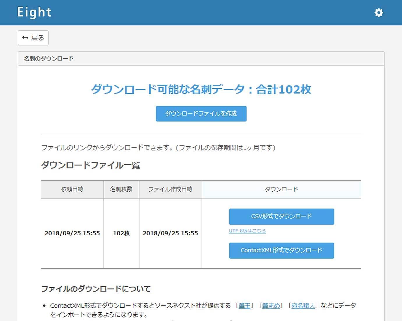 準備ができたら「CSV形式でダウンロード」をクリックします。