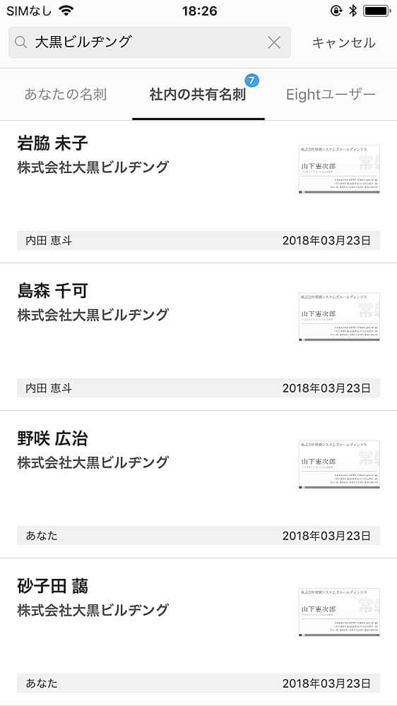 他の社員が登録した名刺を検索、利用できるようになります。
