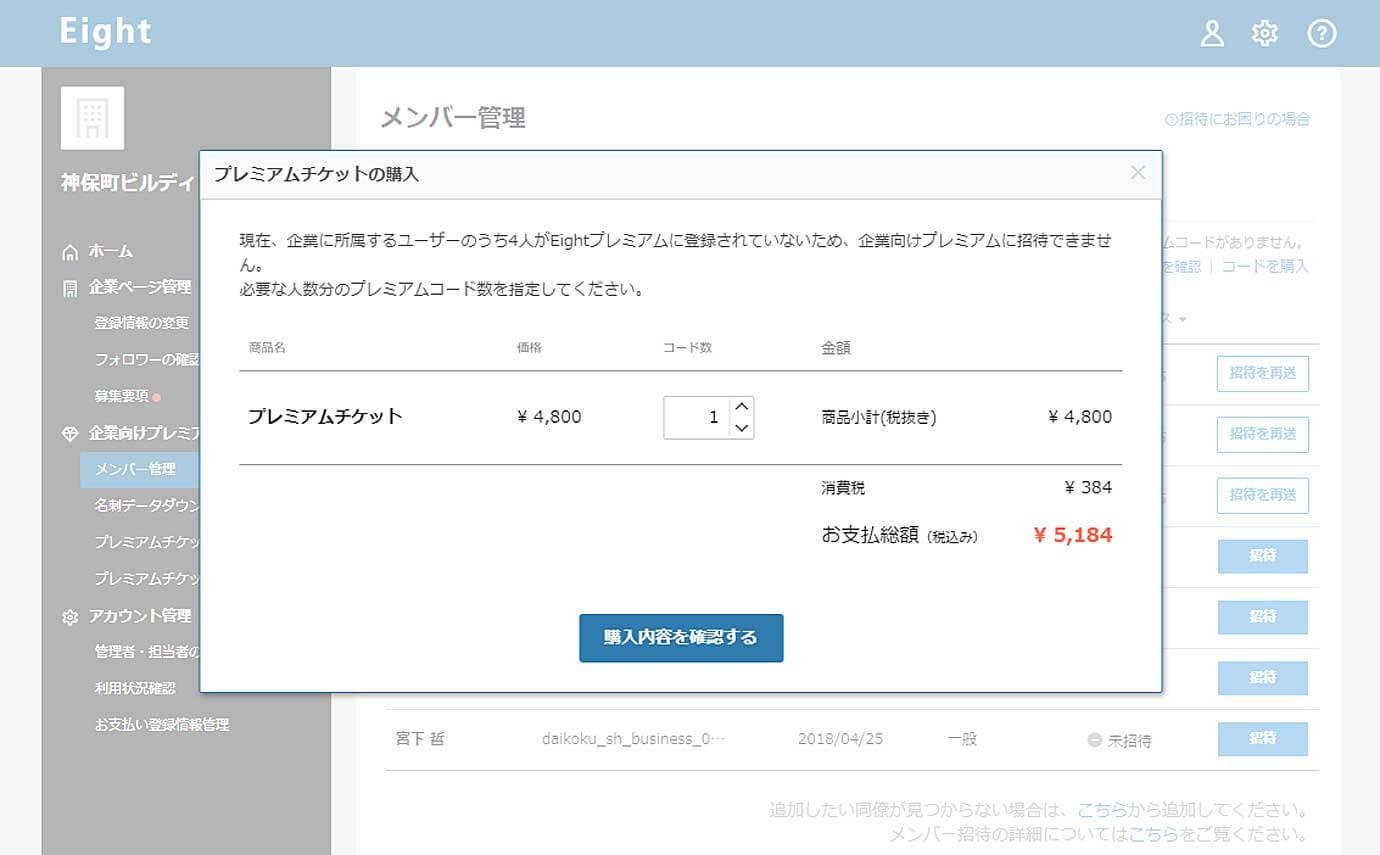 従業員のプレミアムチケットを企業側が購入してあげることもできます。