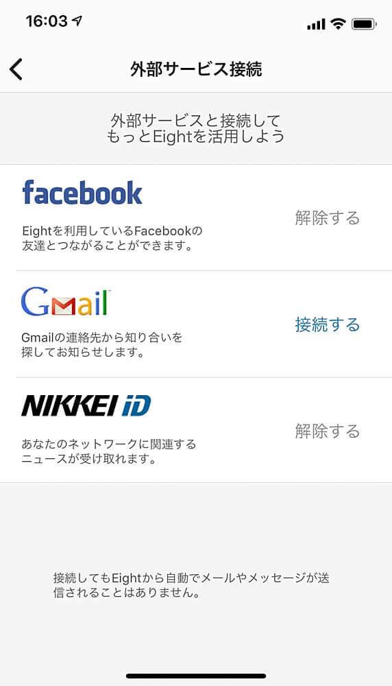 設定の「外部サービス連携」でFacebookやGmailと連携できます。