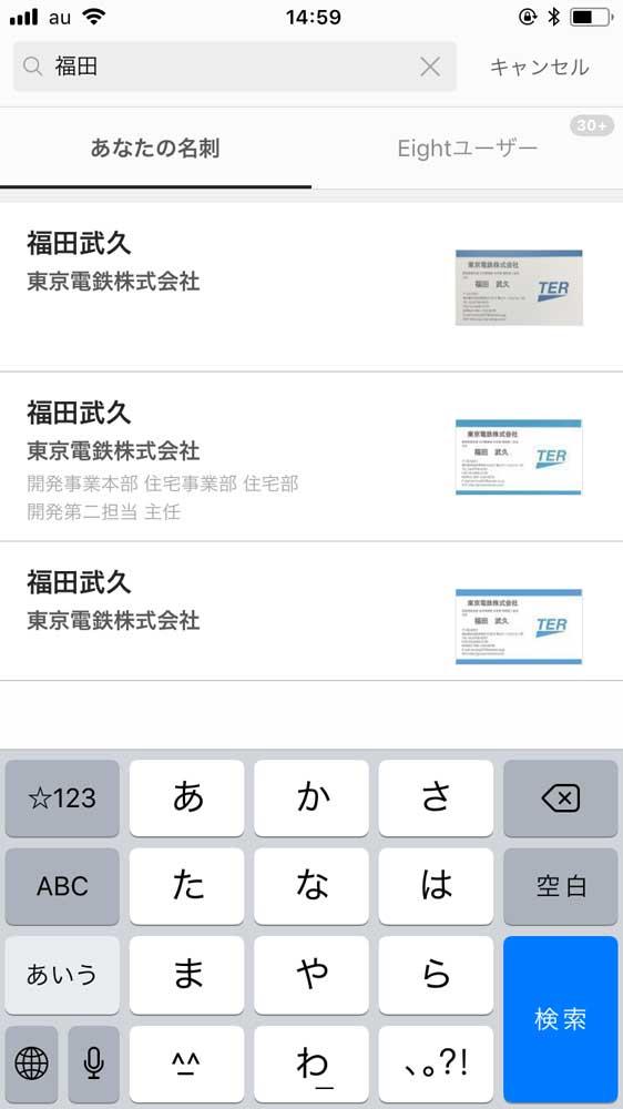 上部のフォームに文字を入力すると絞り込み検索できます。