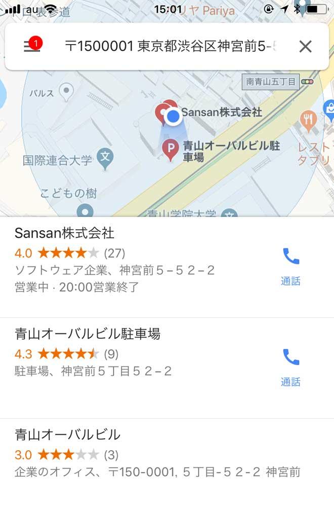 住所をタップすると、地図アプリが起動して位置を確認できます。