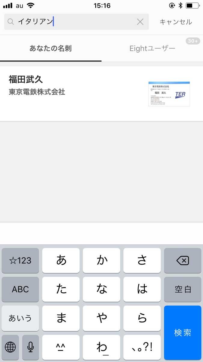 キーワード検索で、メモの内容も探せます。