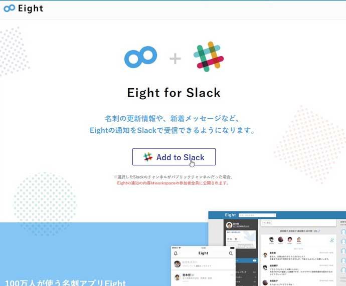 Eightとビジネスチャットサービス「Slack」と連携させることもできます。