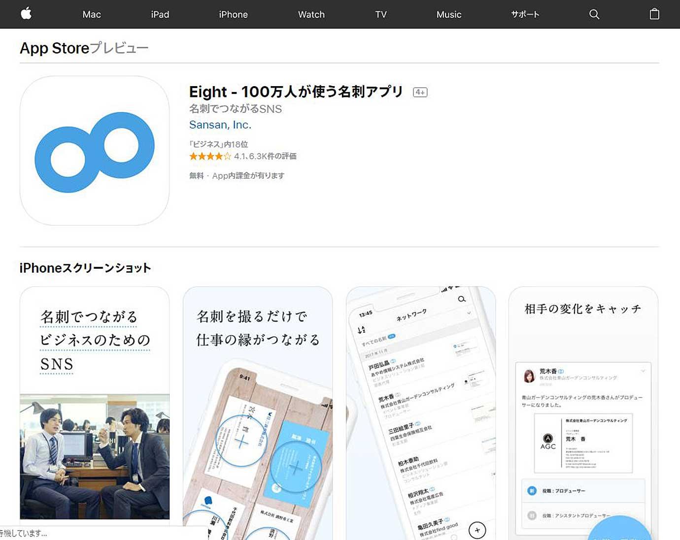 iOS/Android向けのスマホアプリを無料で公開しています。