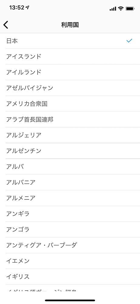 プロフィールから「利用国」を日本以外にすれば、日本語と英語が併記されている名刺も英語で管理できます。