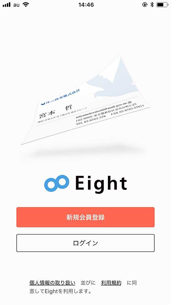 Eightアプリを起動したら「新規会員登録」をクリックします。