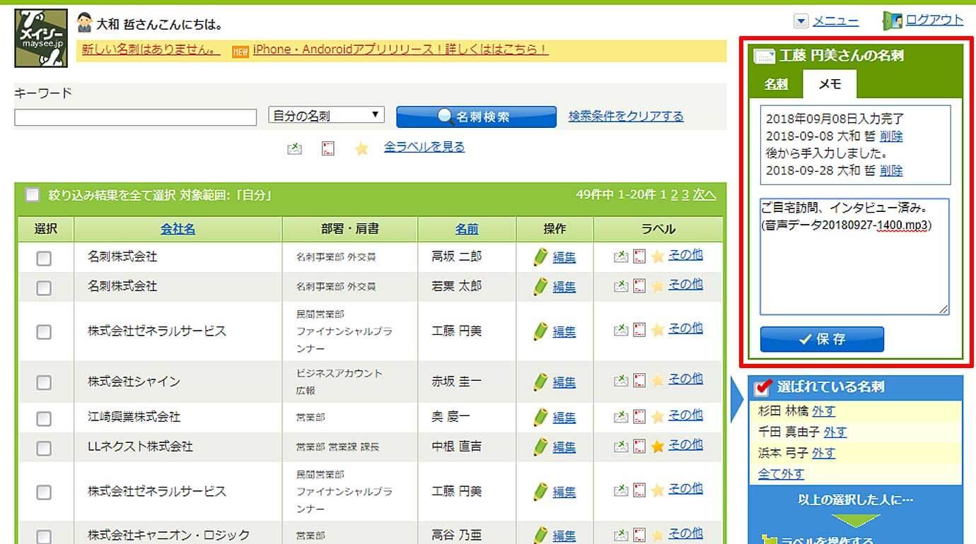 画面右上に書き込んだメモは名刺データと共にデータベースに記録されます。