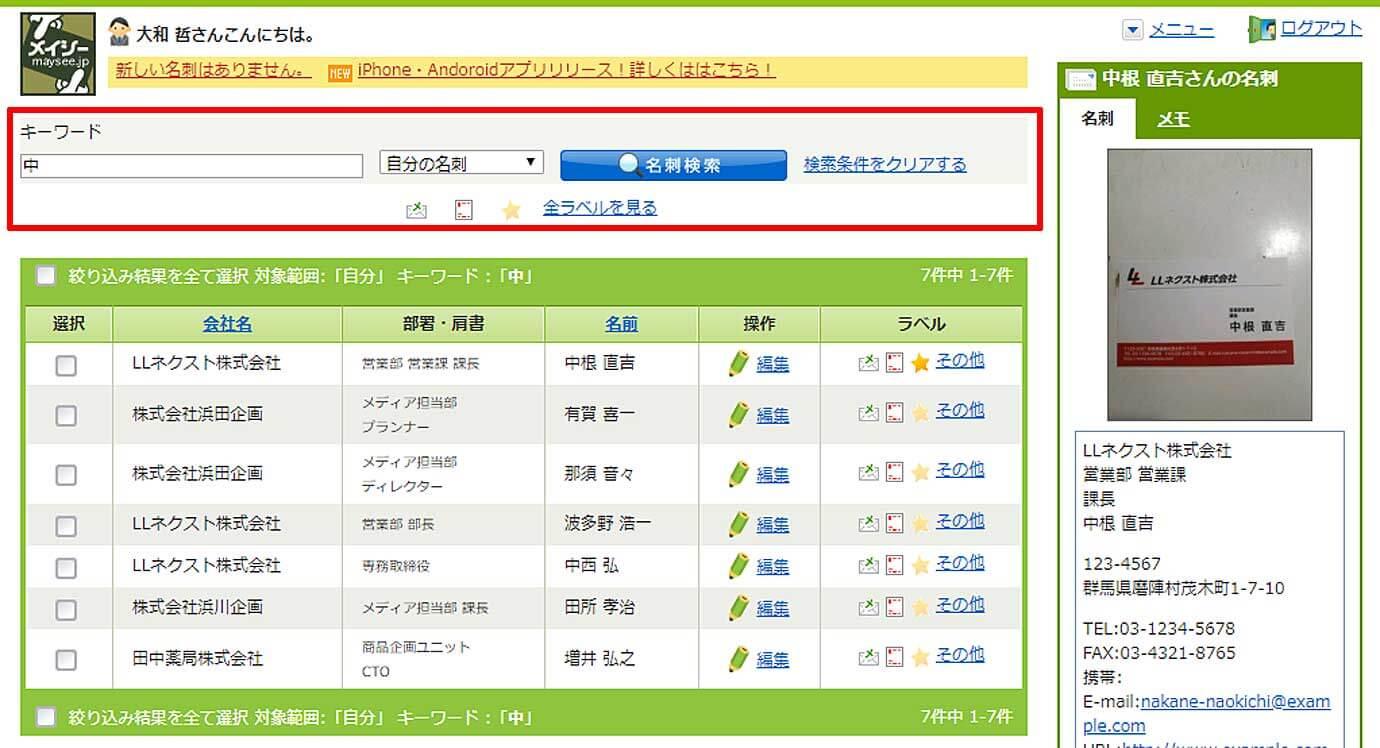 例えば、漢字の「中」というキーワードで検索すると「会社名」「部署」「名前」「住所」「メモ」いずれかに「中」の文字が入っている名刺を探しに行きます。