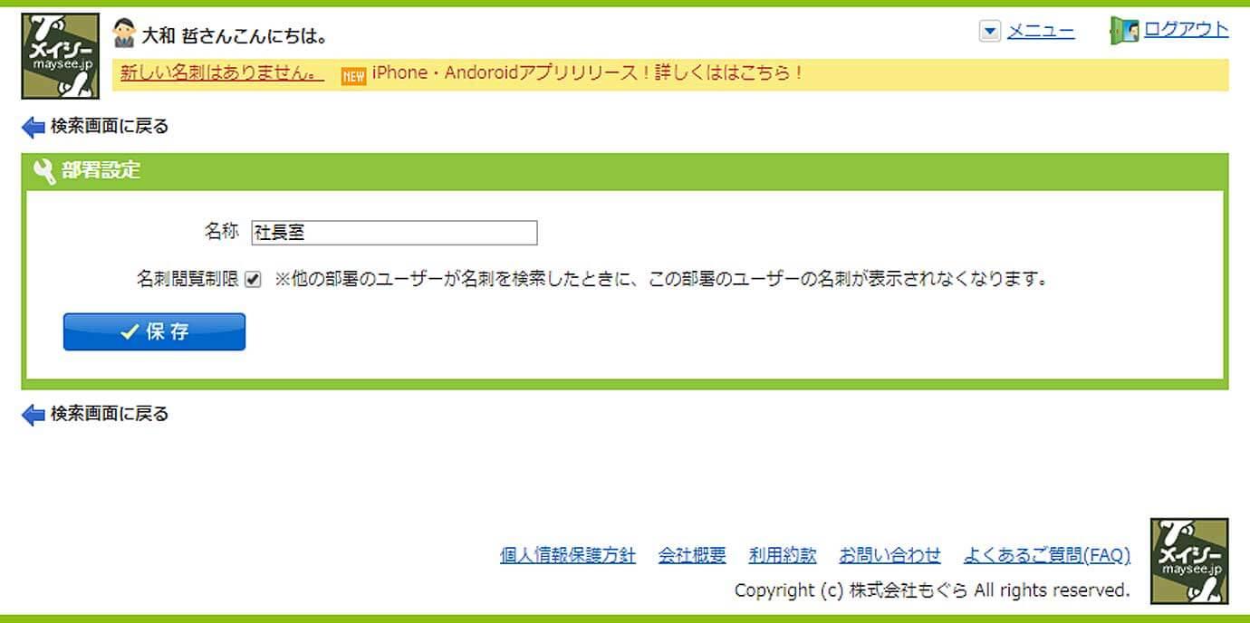 「部署設定」では、他の部署のユーザーが名刺を検索した際に、設定した部署のユーザーが登録した名刺を表示しない「名刺閲覧制限」を行うことができます。