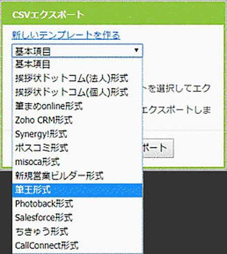 「基本項目」から「筆王形式」を選べば、名刺データから筆王用データとしてエクスポートできます。