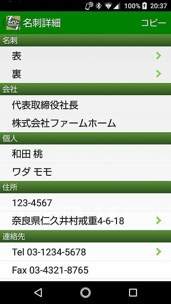 名刺詳細。住所からマップ表示、電話番号から電話をかけることも可能です。