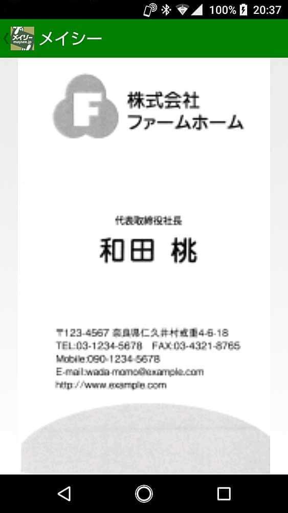 名刺のイメージもそのまま検索結果から見ることができます。