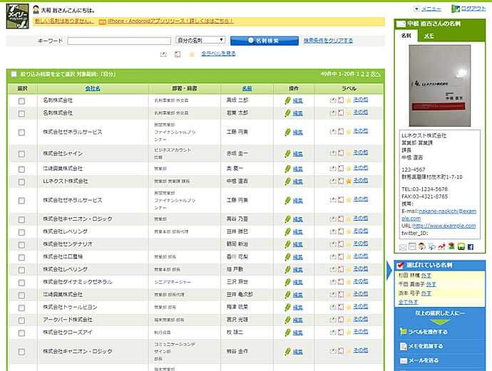 PC版メイシーのメイン画面。ログインした人の持っている名刺の一覧情報が表示されます。