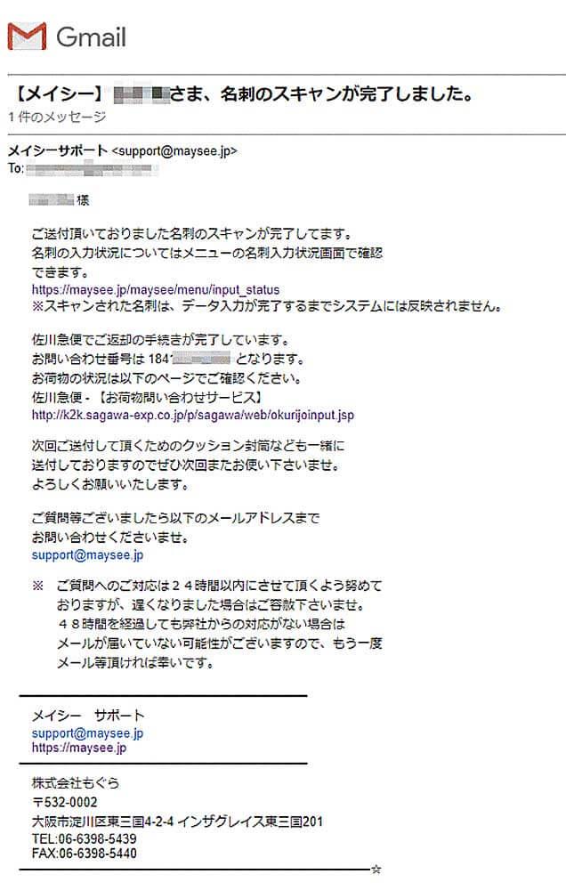 もぐらから「【メイシー】×××さま、名刺のスキャンが完了しました。」というメールが送られてきます。それで名刺のデータ化は完了です。