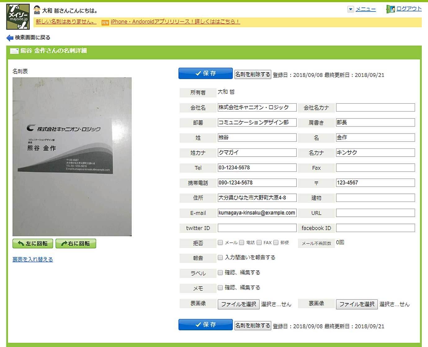 名刺詳細では、メイン画面に表示されない詳細情報を確認・編集することが可能です。
