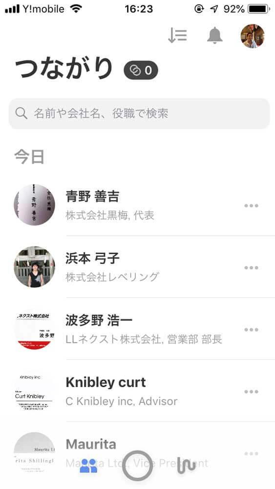 画像では「浜本弓子」さんがWantedlyアカウントを所持している例です。登録している顔写真がアイコンとなっています。