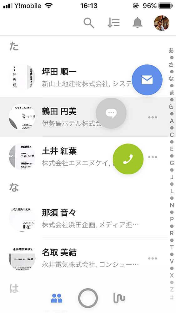 一覧の名前右側にある「・・・」をタップすると、可能な連絡手段が吹き出しで現れます。電話やメール、メッセージなどの手段がすぐに呼び出せて便利です。