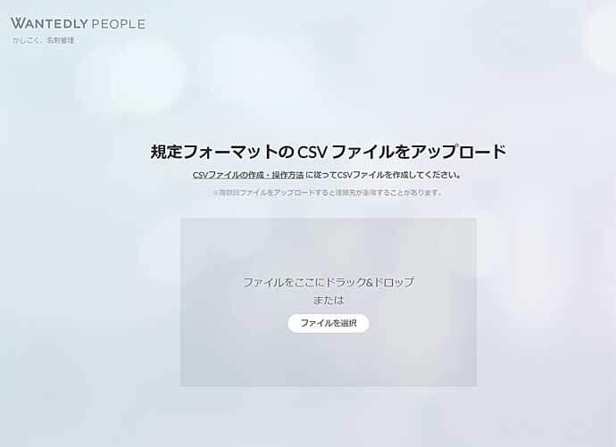 「データのインポート」メニューからアプリ選択画面に進み、「その他CSV」を選ぶと上のページが表示されます。指定配列に従ってあらかじめ作成したCSVファイルをドラッグ&ドロップすればインポートできます。