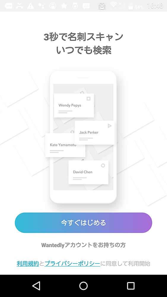 ログインしていない状態でアプリのアイコンをタップすると表示される画面です(Android版)。「今すぐはじめる」もしくは、その下にあるアカウント登録メニューに進みます。