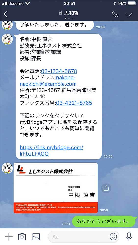 LINEトーク中に名刺データを共有することができます。文字情報だけでなく、「名刺をシェア」→「もっと見る」→「LINE」を選択することで、名刺の画像もトークで送付可能です。