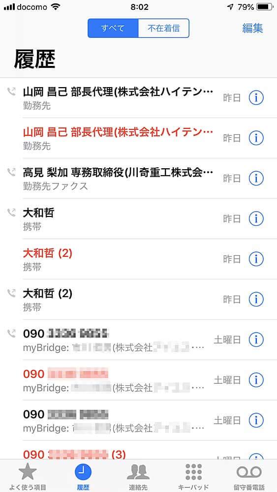 myBridgeに名刺を登録した相手から電話があると、スマートフォンに連絡先を登録していなくても、履歴に名前と社名が残ります。