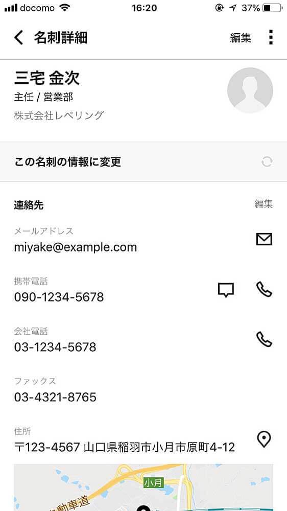 同一人物の複数の名刺が登録されている場合は、表示させたい名刺データを選択し、「この名刺の情報に変更」をタップすることで名寄せを行います。