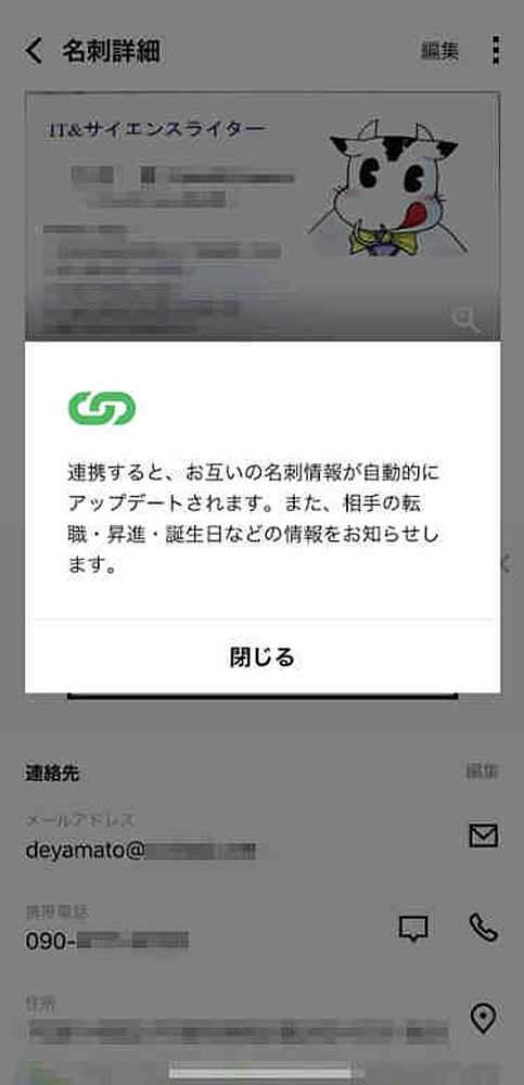 他のユーザーと連携すると連携マークが表示され、お互いの名刺情報が自動的にアップデートされます。
