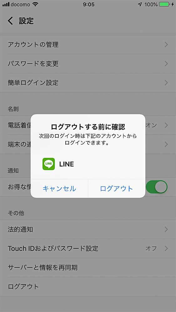 「LINEで会員登録」しておけば次回からLINEアカウントでログインできるようになります。