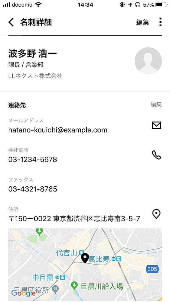 「名刺詳細」で情報を確認。直接電話をかけたり、メールを送ったりできます。