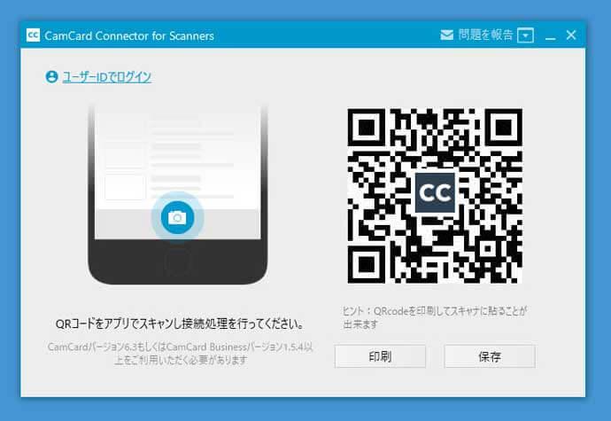 スマートフォンアプリから画面のQRコードを読み取れば、ユーザーIDやパスワードの入力なしにスキャンができます。