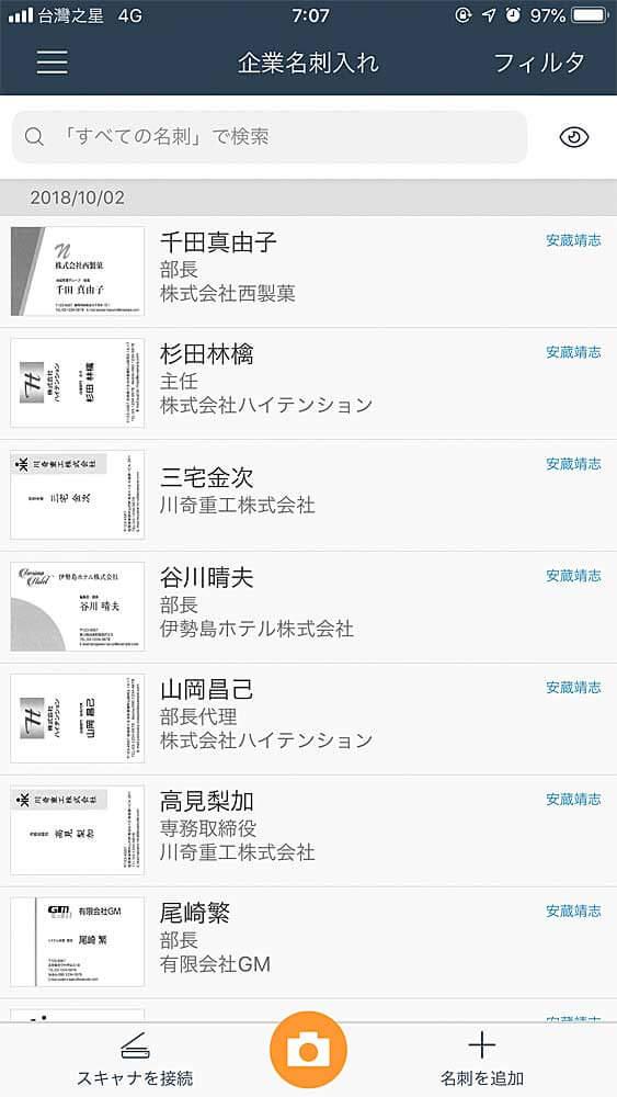CAMCARD BUSINESSアプリを開くと、ユーザーが登録した名刺が一覧表示されます。